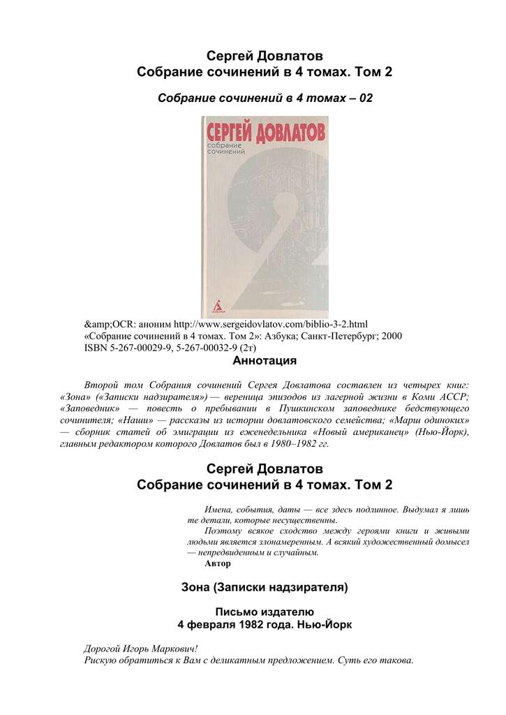 339fae307 Довлатов С.Д., Собрание сочинений в 4 томах. Том 2