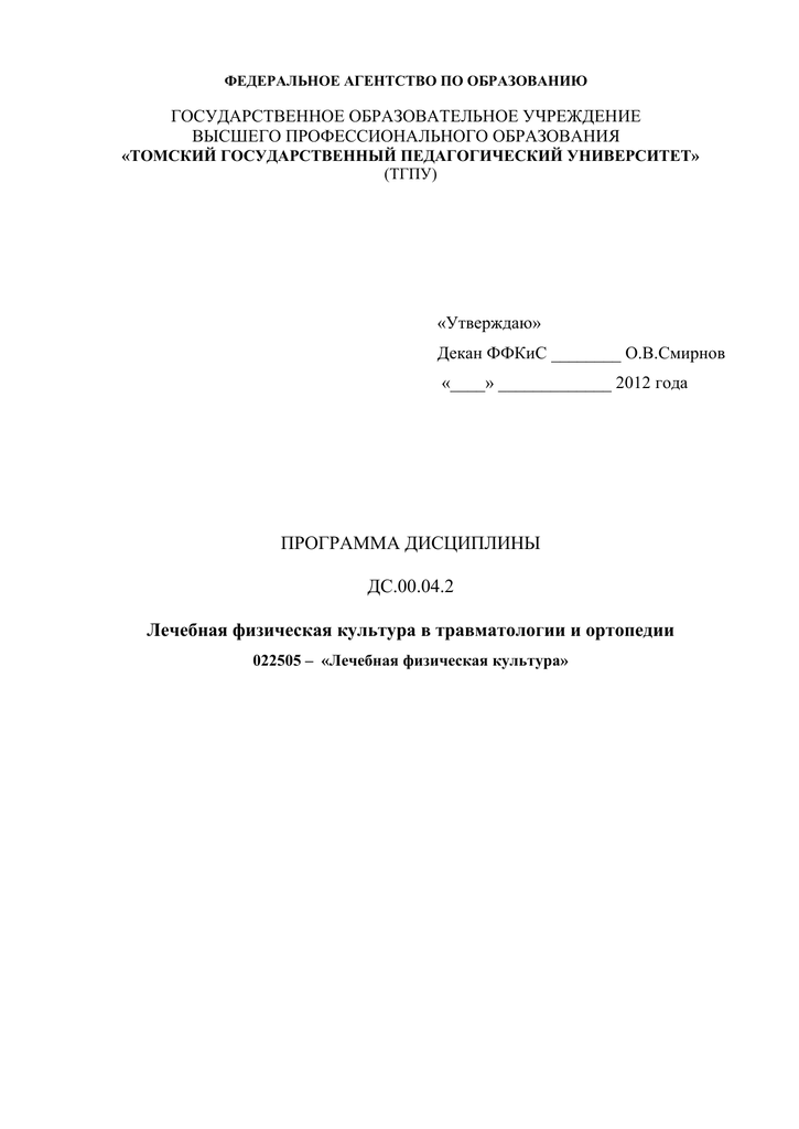 Лфк в травматологии и ортопедии реферат 5080