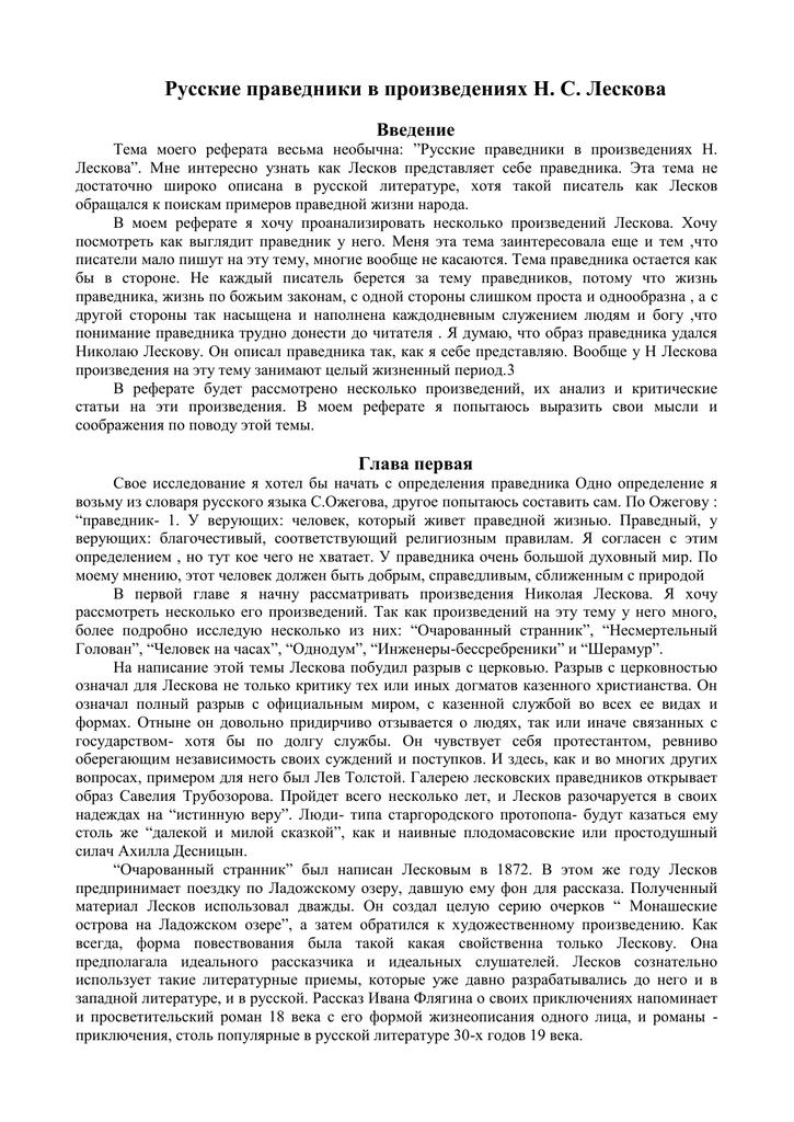 Праведники в творчестве лескова реферат 5154