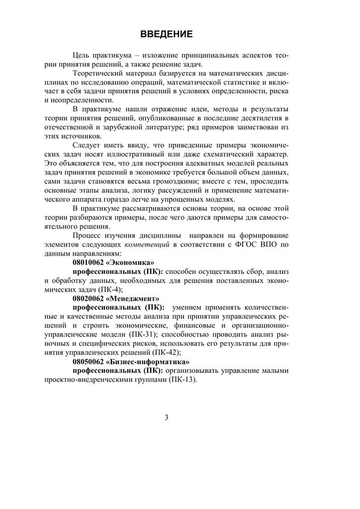 Примеры задач теории принятия решений решение задач по физике 10 класс гдз