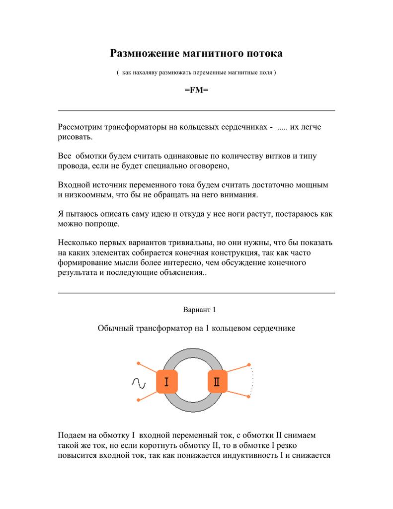 6d62ac127462 Размножение магнитного потока ( как нахаляву размножать переменные  магнитные поля ) =FM= Рассмотрим трансформаторы на кольцевых сердечниках -  ..... их легче ...