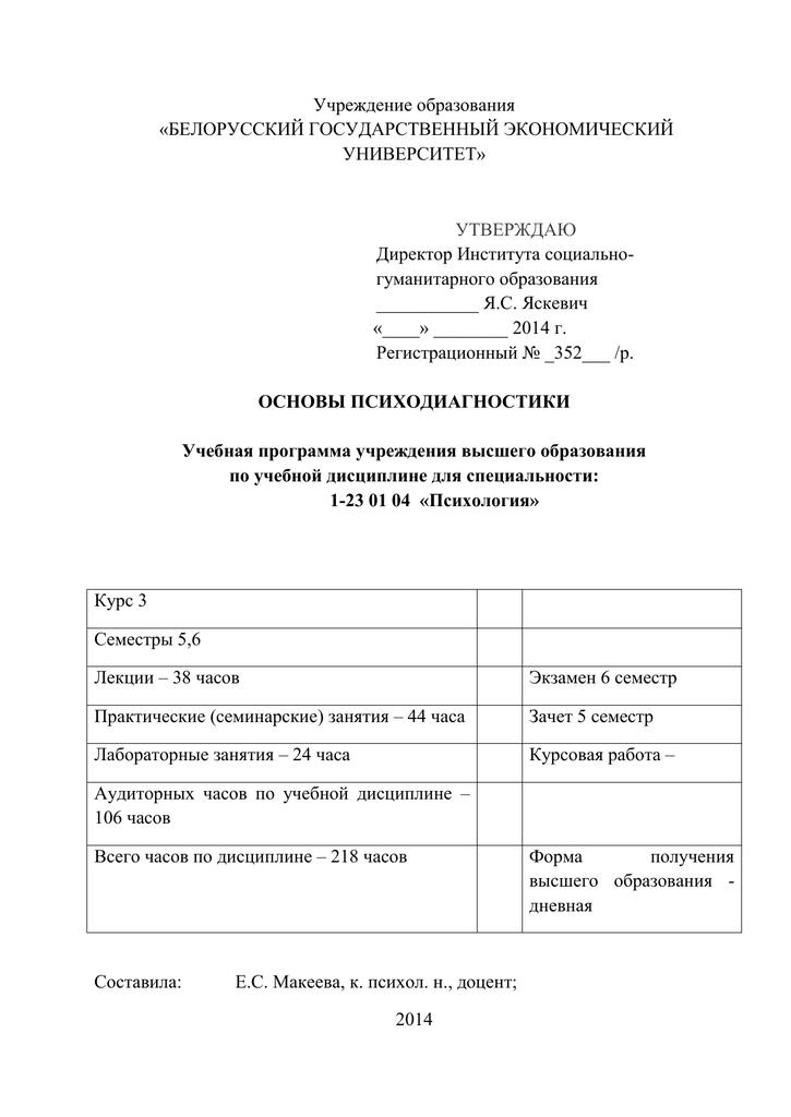 Курсовая работа на тему психодиагностика 163