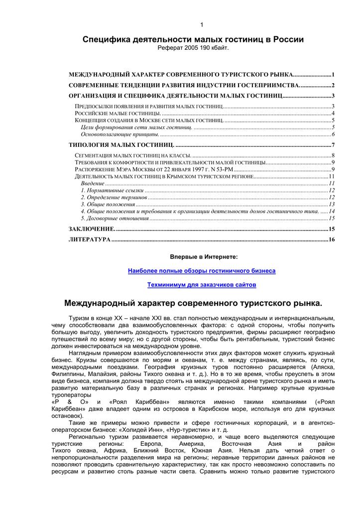 Гостиничный бизнес в россии курсовая работа 6642