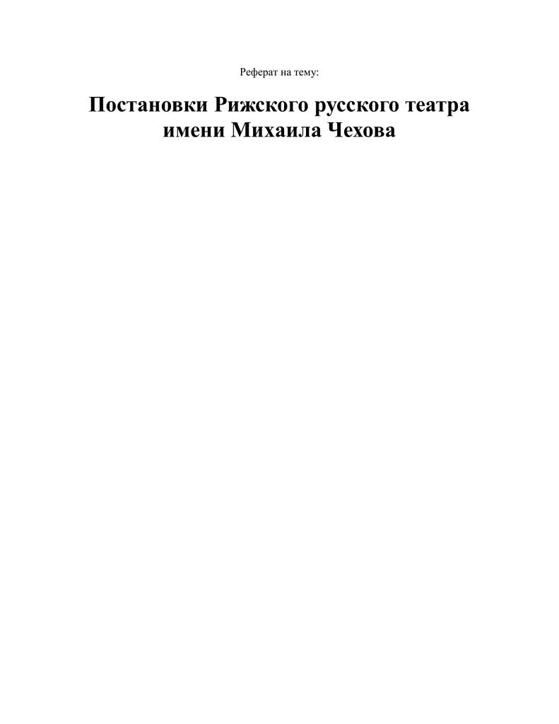 Реферат на тему режиссер 9724