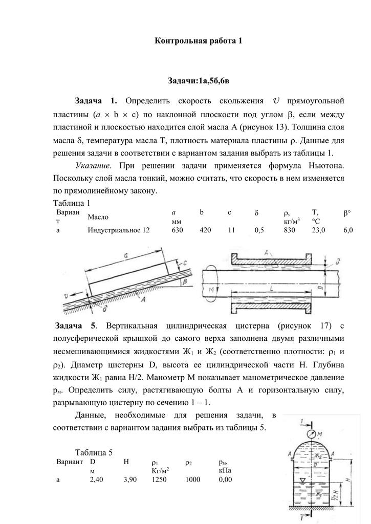 H задачи контрольные работы 5941