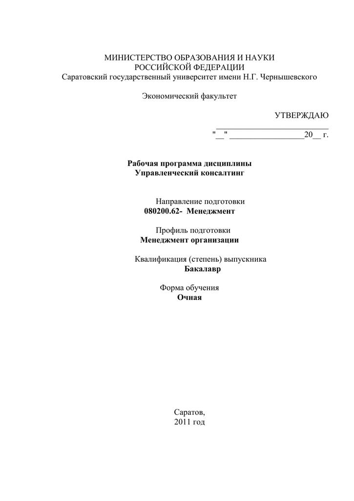 Контрольная работа управленческий консалтинг 1748