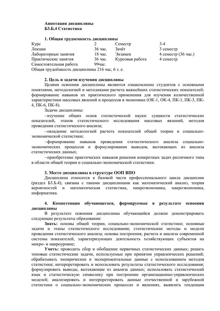 Курсовая работа по социально экономической статистике 6776