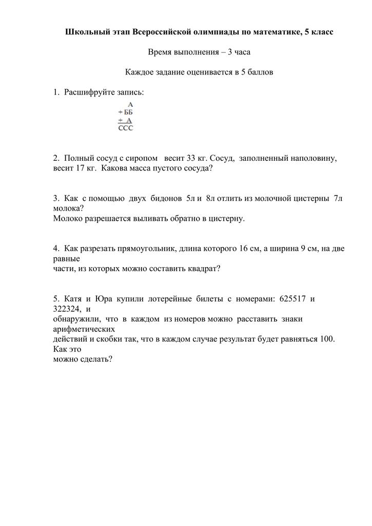 Математика олимпиадные задачи с решениями 5 класс решение ситуационных задач это