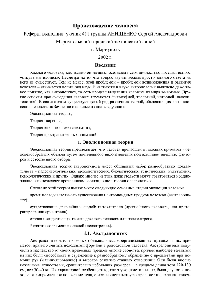 Внеземное происхождение человека реферат 4189
