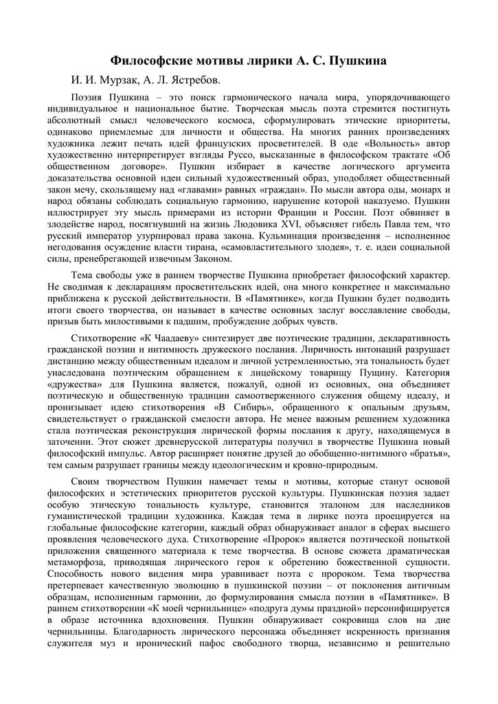 Реферат философские мотивы в лирике пушкина 4444