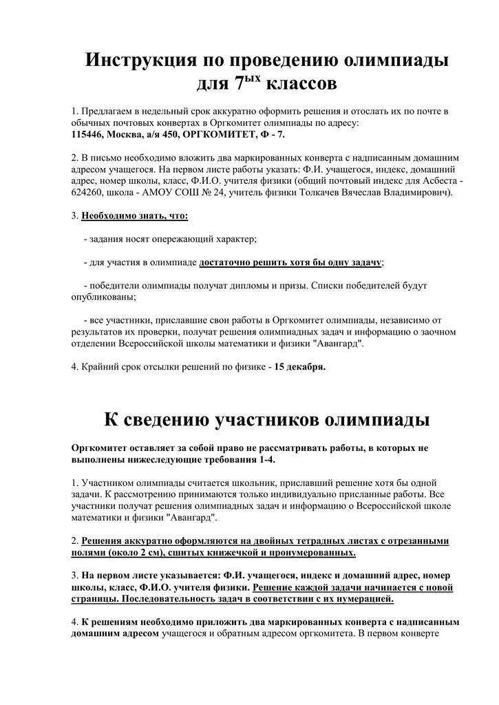 Решение олимпиадных всероссийских задач по физике пойе как решить задачу