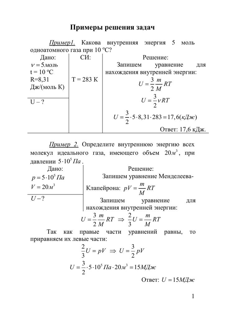 Задачи с решением внутренняя энергия 10 класс пример решения задач по физике на импульс