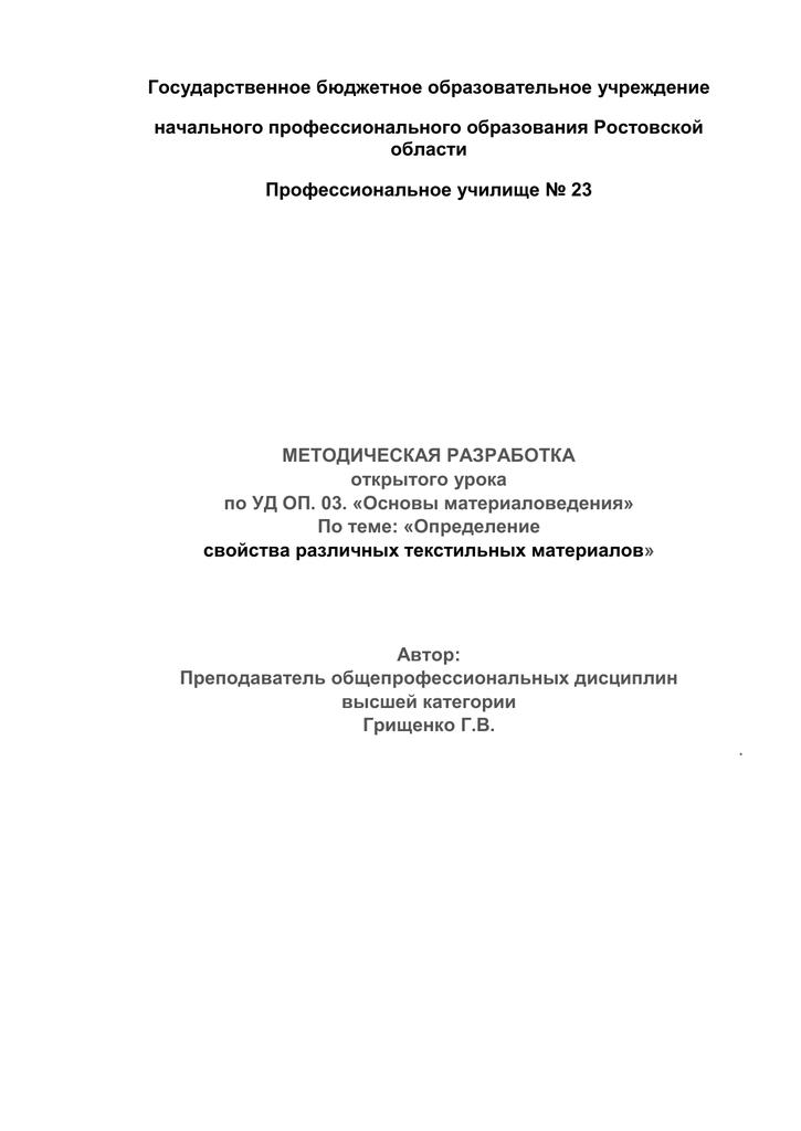 титульный лист открытого урока образец