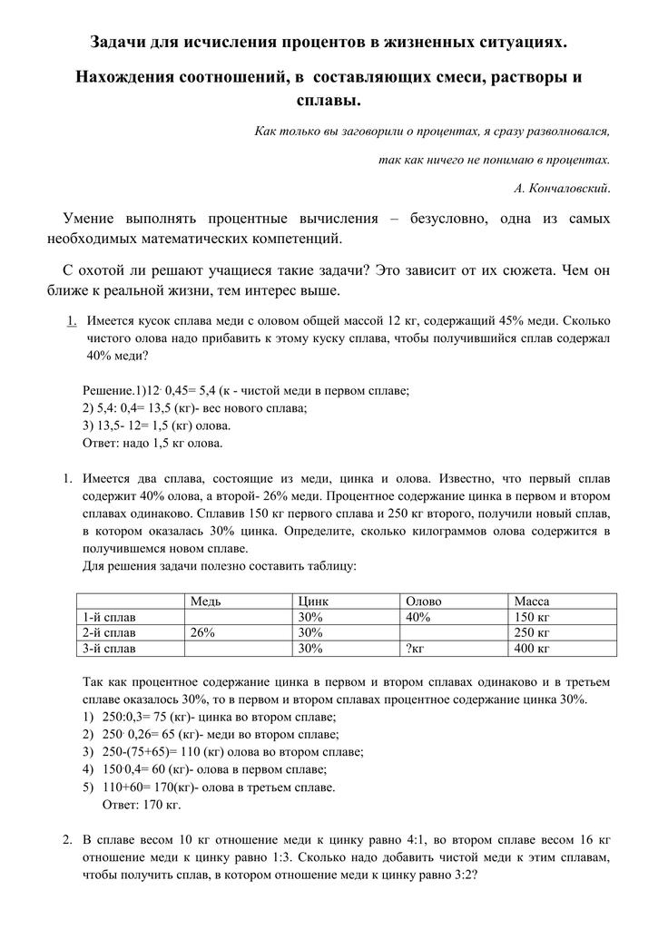 Задачи с решением на чистый процент помощь перед экзаменом