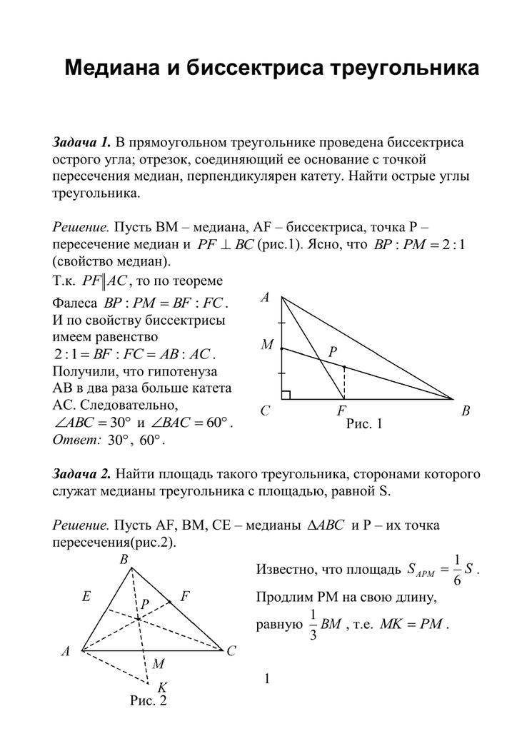 Биссектриса в треугольнике решение задач 7 класс задачи на диаграммы венна с решением