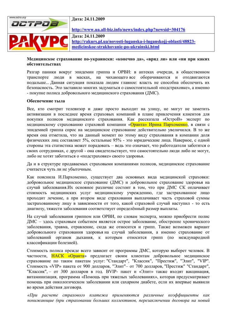 Страховые случаи в банках москвы