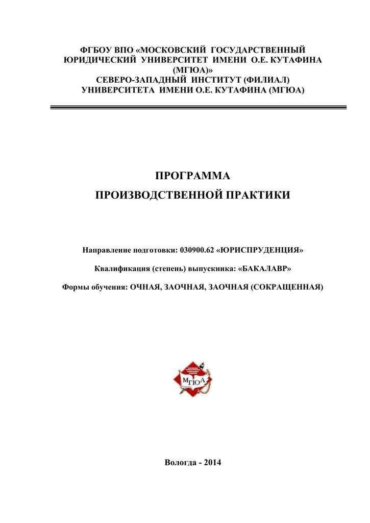 Реферат мгюа титульный лист 9881