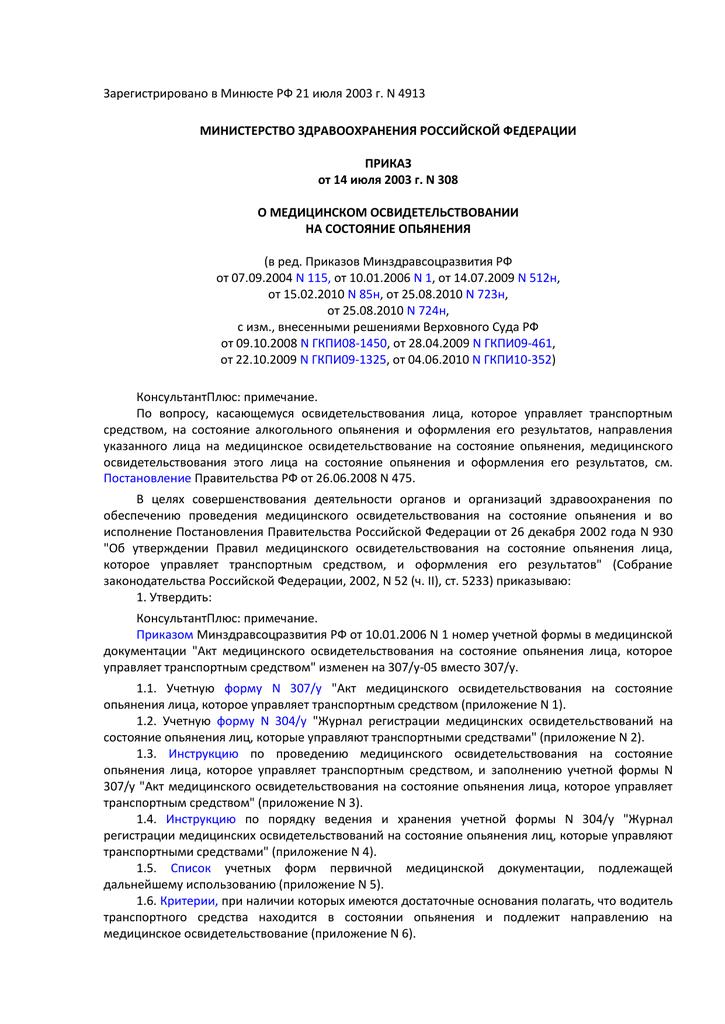 155 постановление правительства рф по 44 фз отменили или нет