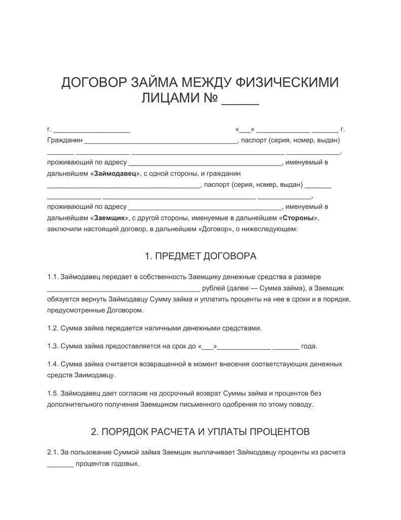 отмена судебного приказа микрозайм