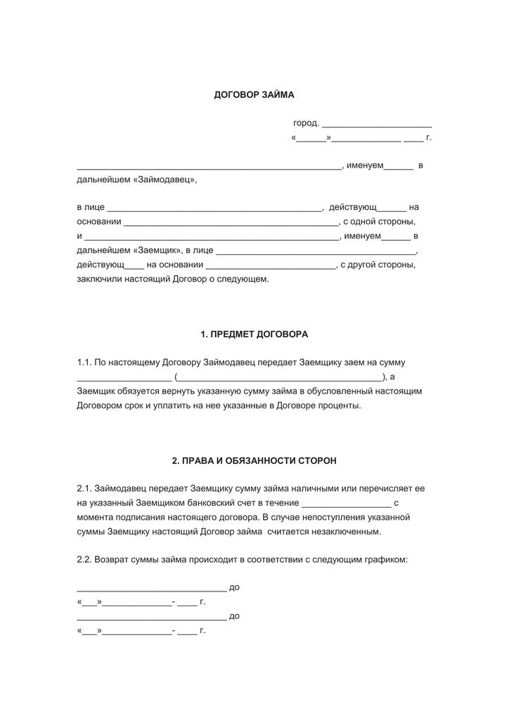 образец договора займа между физлицами занять денег в краснодаре под расписку