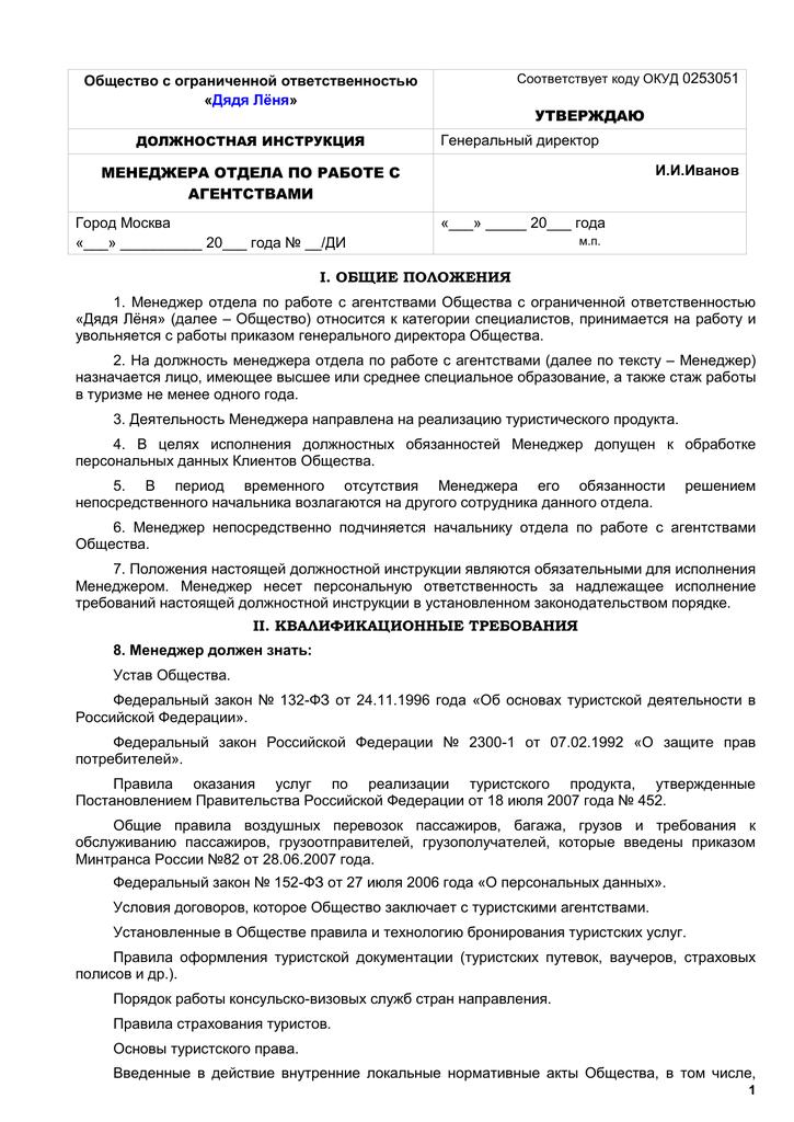 Должностная инструкция специалиста по обслуживанию компьютерной техники информационных технологий