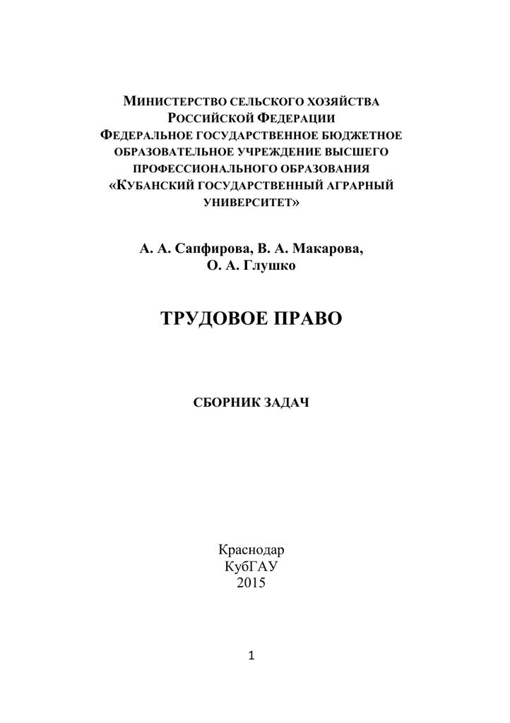 Трудовое право сборник задач и решения бесплатное решение задачи по теоретической механике