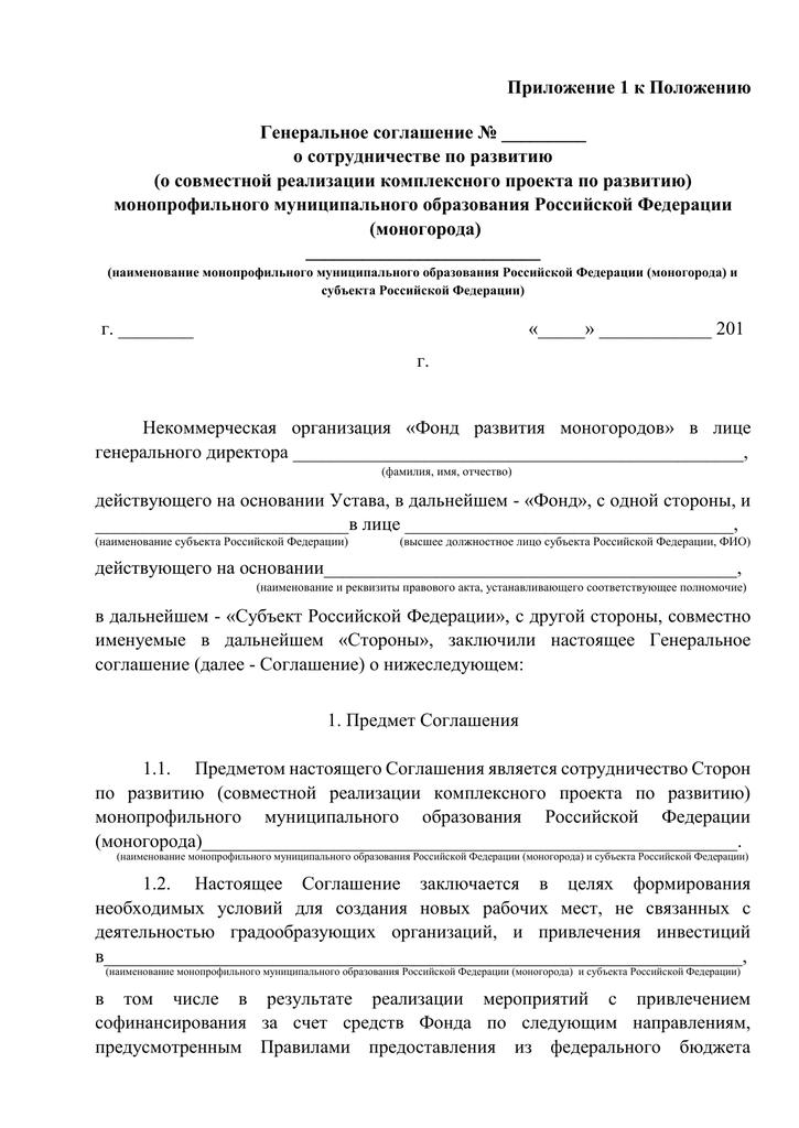 субсидии некоммерческой организации фонд развития моногородов