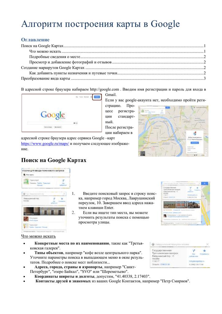 гугл карта со спутника спб