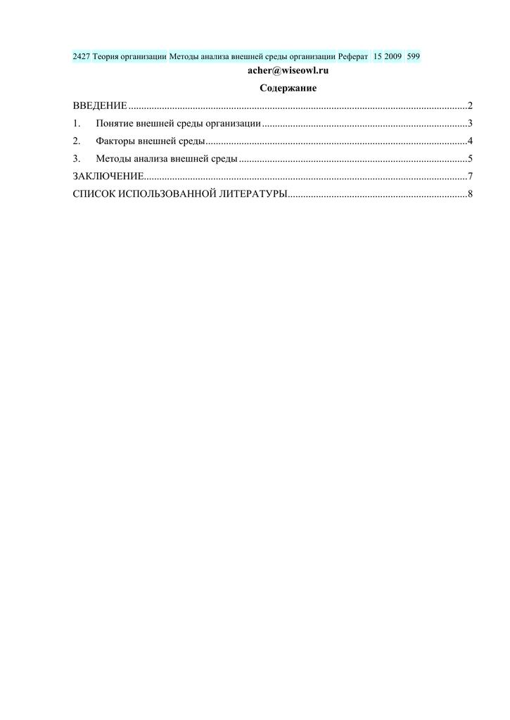 Реферат методы анализа среды организации 6376