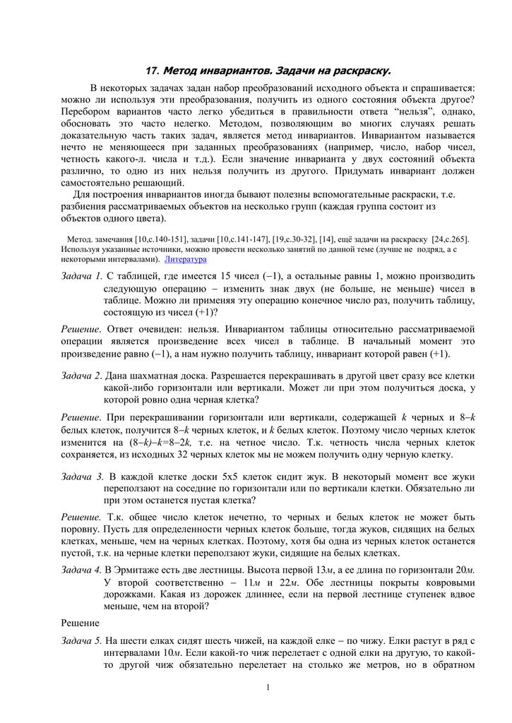 Решение задач по теме инварианты решение задач по физике 10 11