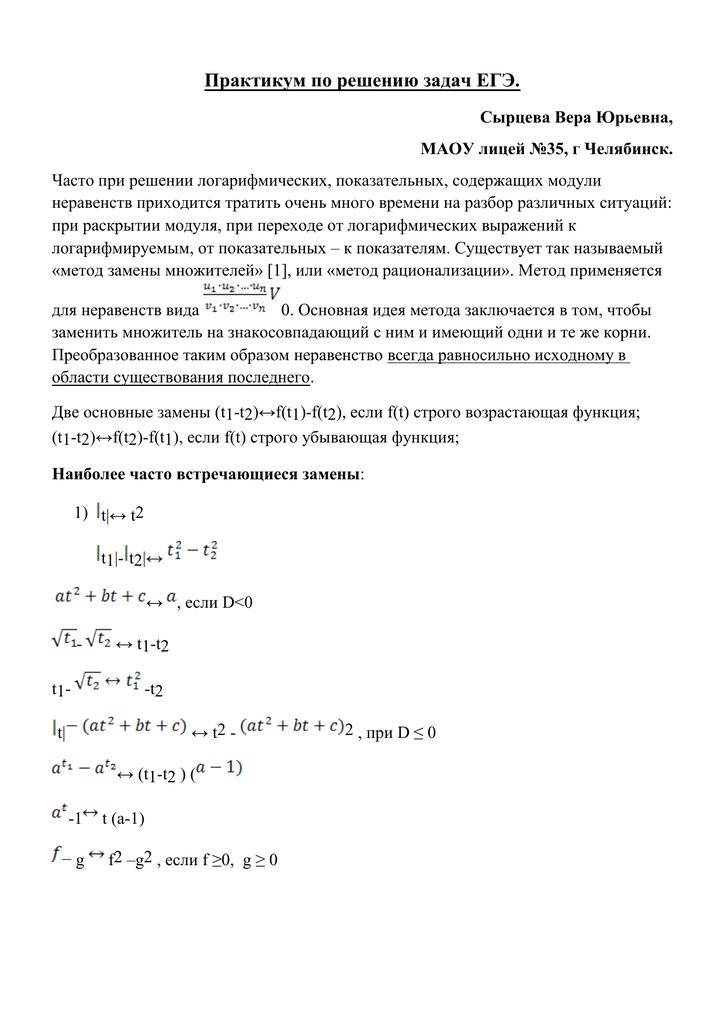 Практикум по решению задач егэ решение логической задачи ответы
