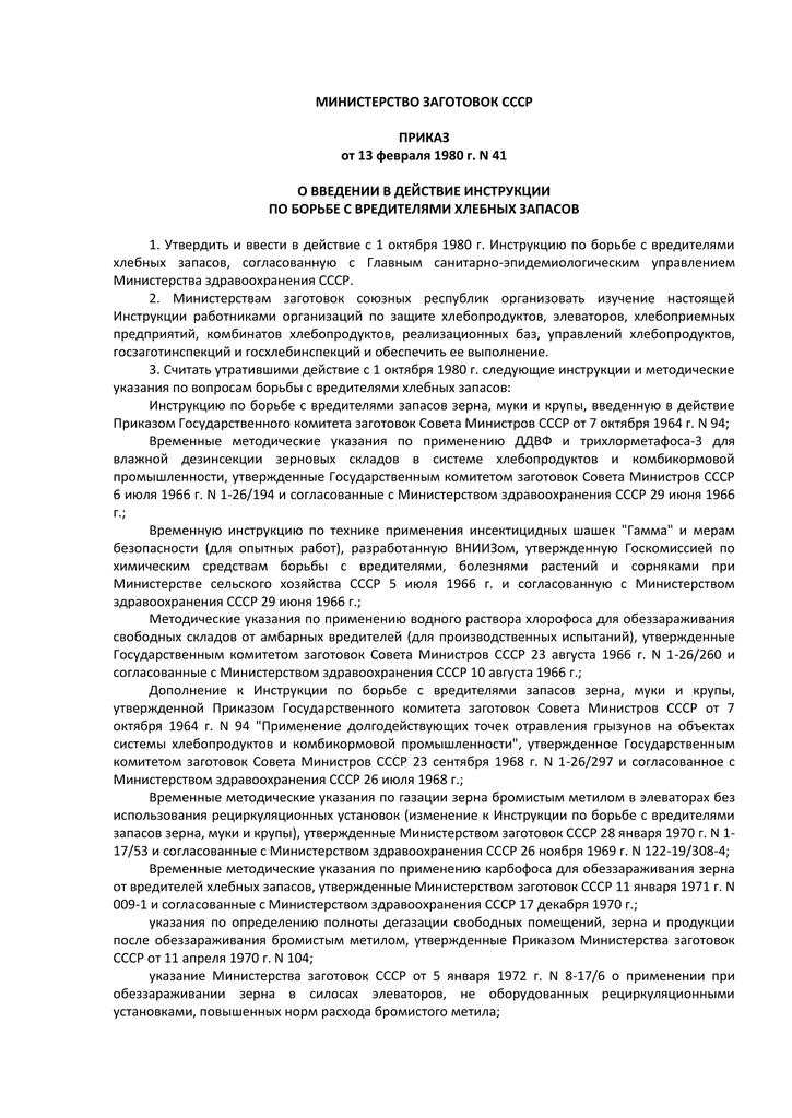 Инструкция по работе на элеваторе купить б у фольксваген транспортер на авито