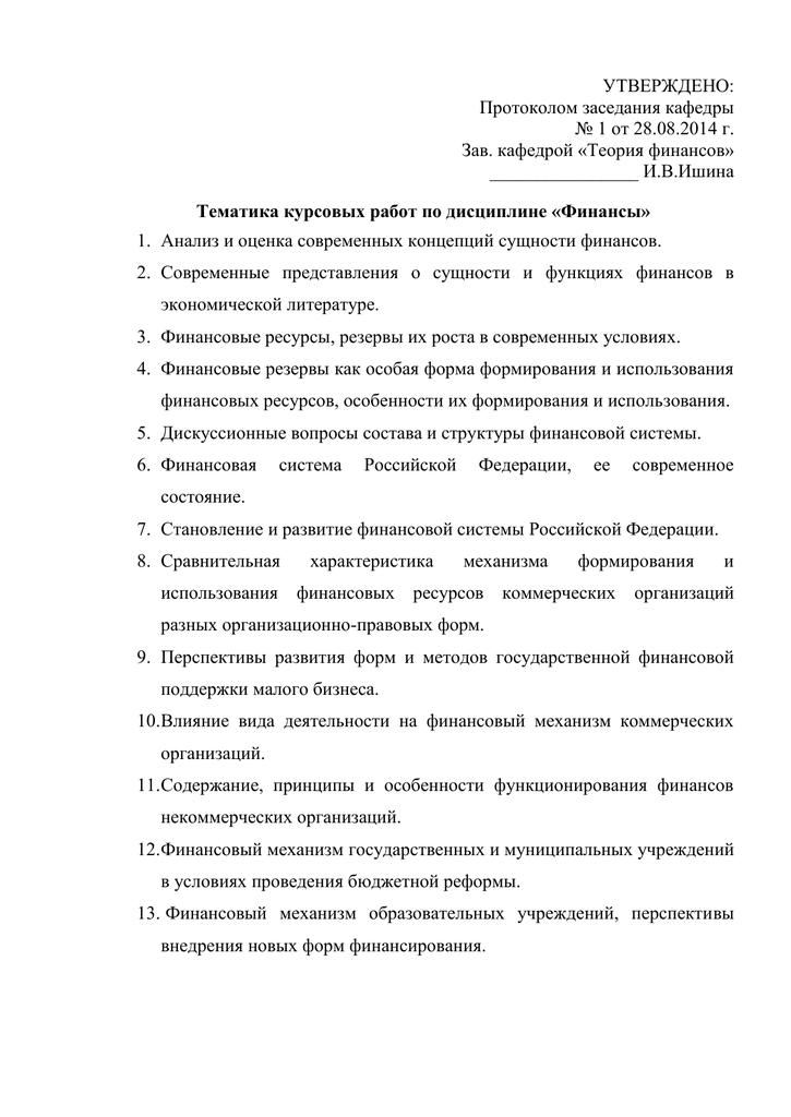 Курсовые работы по теории финансов 5149