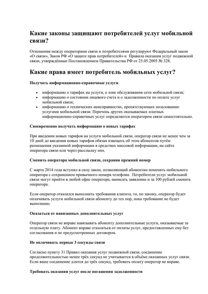 Ст 16 закона о защите прав потребителей