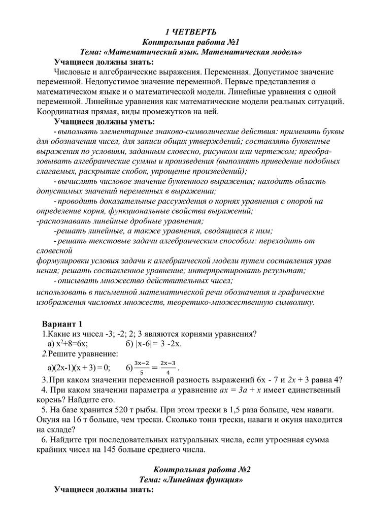 Контрольная работа 1 математический язык математическая модель доходы веб модели
