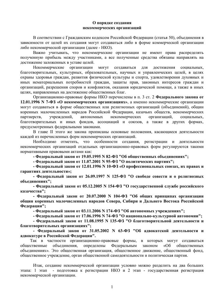 устав некоммерческой организации казачества