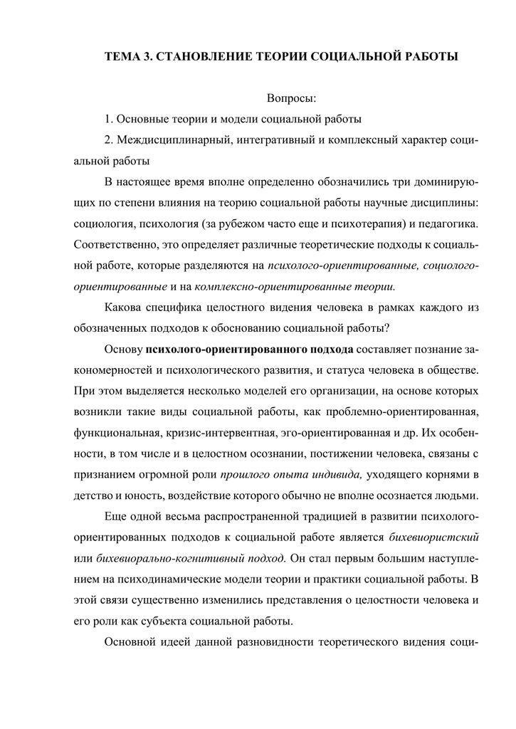 Психолого ориентированные модели теоретического обоснования практики социальной работы работа для девушек невский район