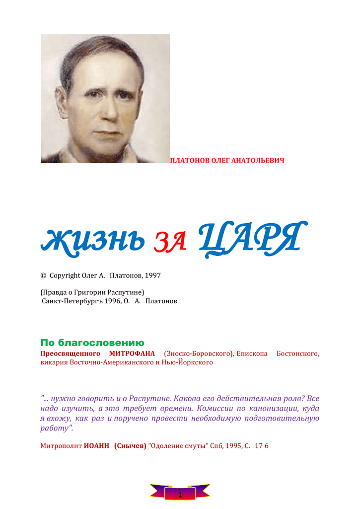 Кинжал Распутина – Эротические Сцены