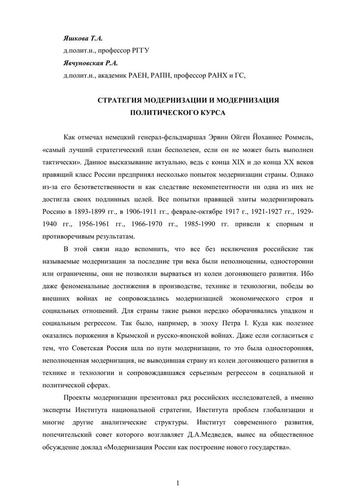 Доклад модернизация в россии 4982