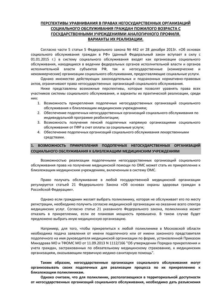 законный представитель некоммерческой организации