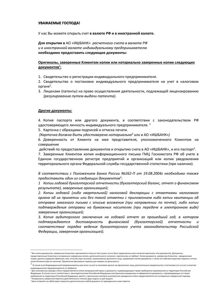 Деятельность подлежащая регистрации ип реквизиты для уплаты госпошлины при регистрации ип