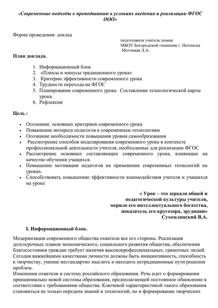 Традиционная система обучения доклад 1233