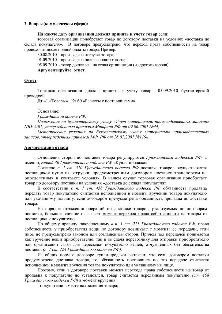 Соглашение об разделении долей в праве долевой собственности на квартиру