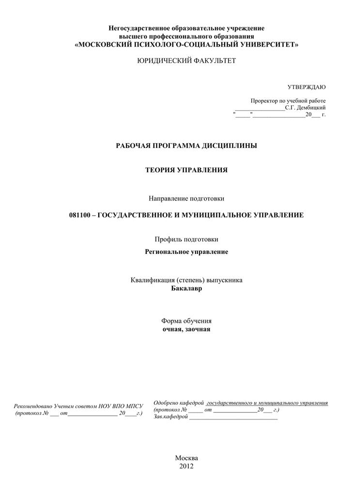 Методические рекомендации по выполнению рефератов в спо 9667