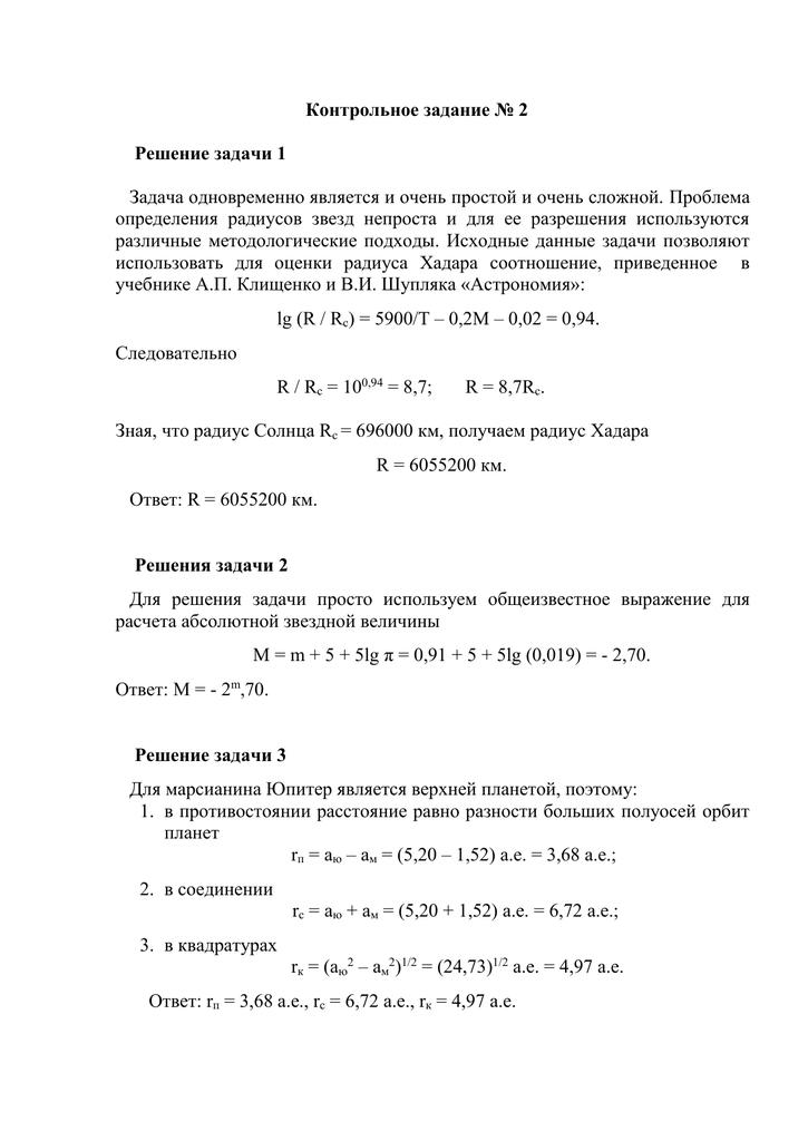 Простое выражение решение задачи решения задач по математики 4 класс богданович