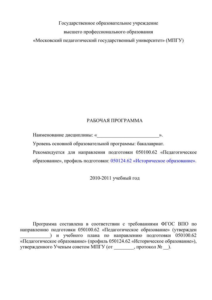 Требования к курсовой работе мпгу 708