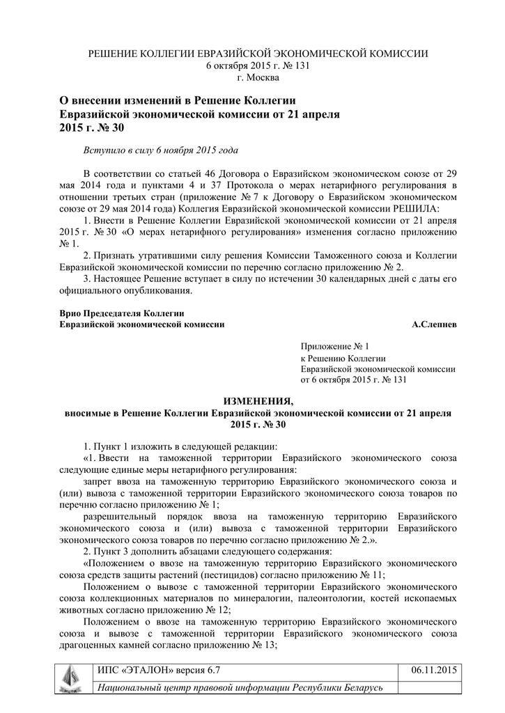 порядок вывоза кредитными организациями аффинированных металлов банковский кредит характеристика