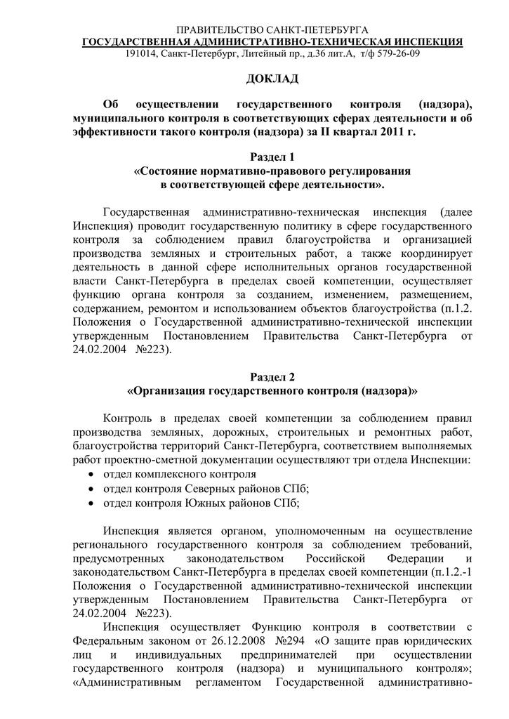 Органы надзора за строительной деятельностью реферат 7506