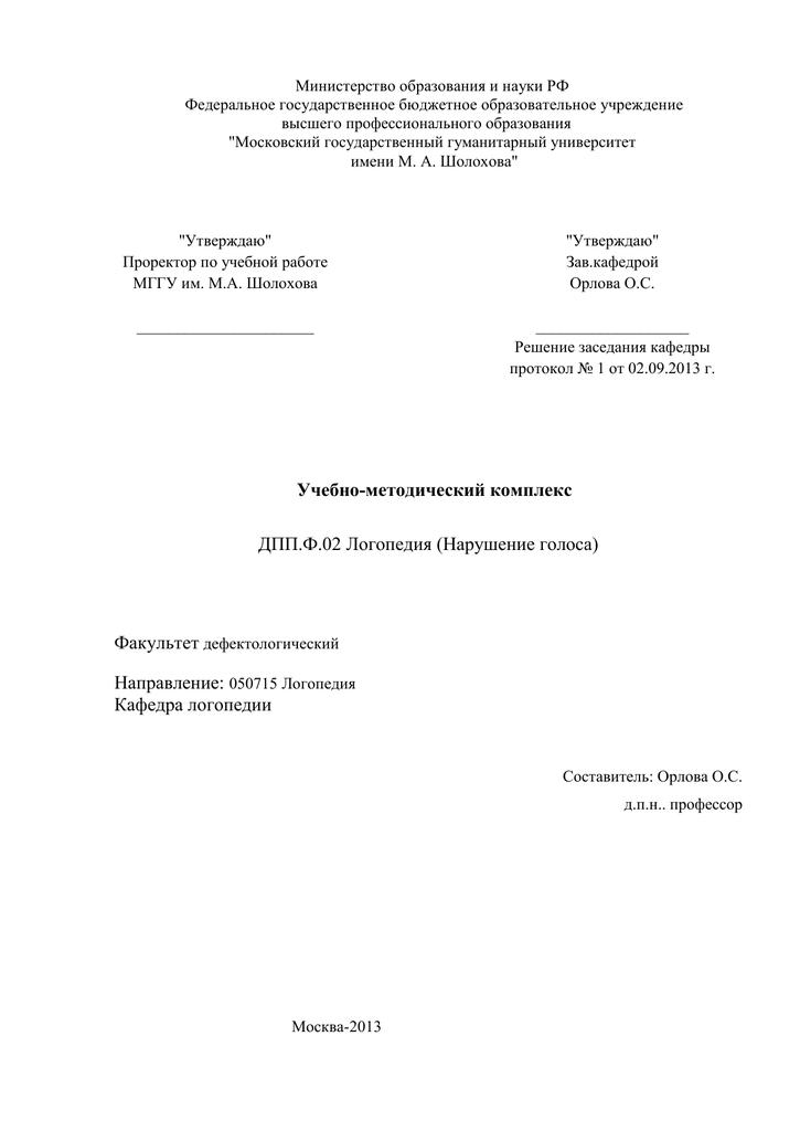 Контрольная работа на тему нарушение голоса 5075