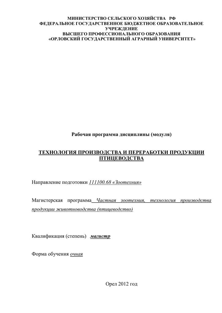 Реферат организация производства продукции птицеводства 8268